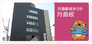 月島駅徒歩3分Tsukishima School